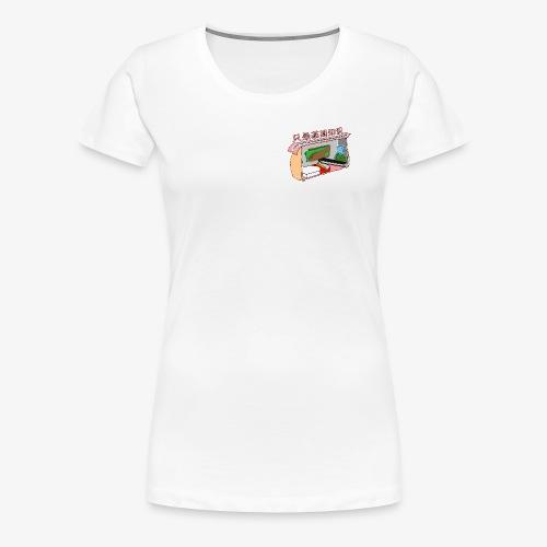 Juste l'essentiel - T-shirt Premium Femme