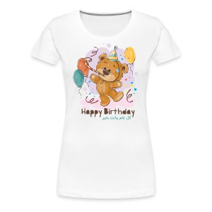 كل عام وانت بخير - happy Birthday - Women's Premium T-Shirt
