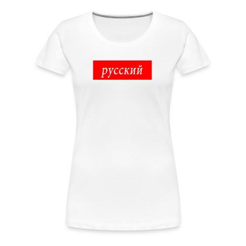 Russe / русский - Frauen Premium T-Shirt