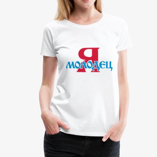 Я Молодец - Molodez Russische Sprüche - Frauen Premium T-Shirt