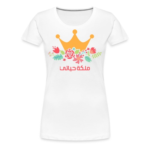 ملكة حياتي - Women's Premium T-Shirt
