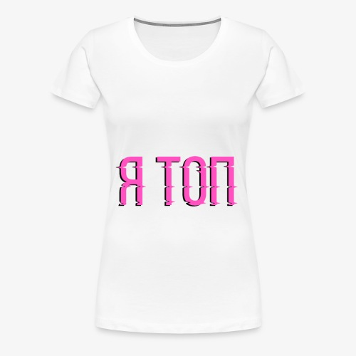 I'm TOP Edition - Women's Premium T-Shirt