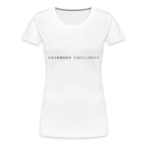 Japanisch (Flotti Marotti) - Frauen Premium T-Shirt