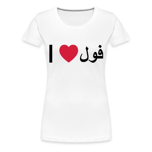 I heart Fool - Women's Premium T-Shirt