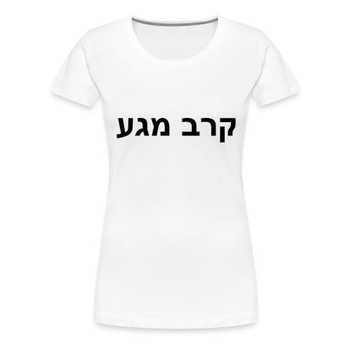Krav Maga - Hebrew - Women's Premium T-Shirt