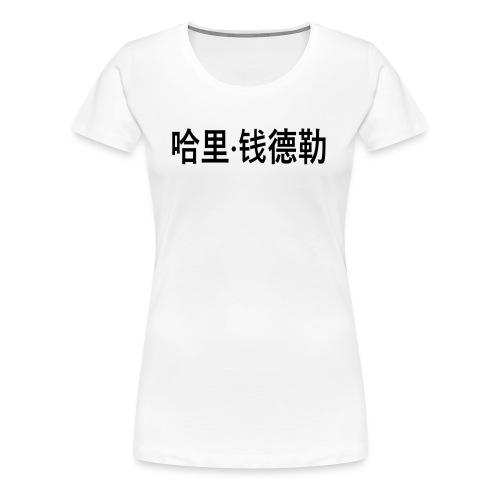 HarryChandlerHD - Women's Premium T-Shirt
