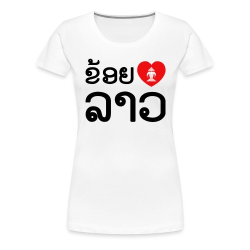 I Heart (Love) Lao (Khoi Huk Lao) Laotian Language - Women's Premium T-Shirt