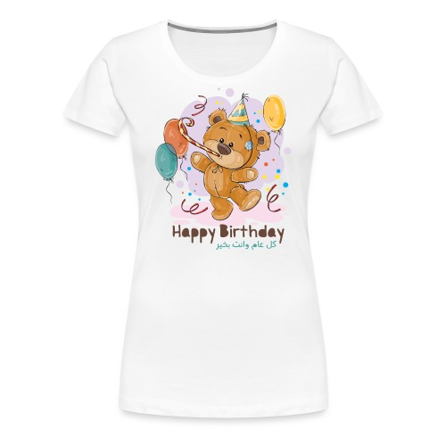 كل عام وانت بخير - happy Birthday - Women's Premium T-Shirt