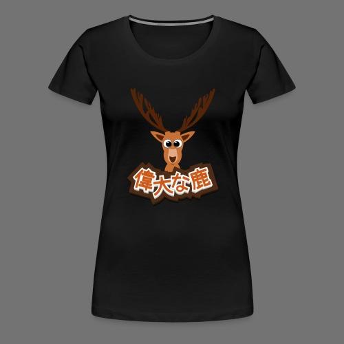 Suuri hirvi (Japani 偉大 な 鹿) - Naisten premium t-paita