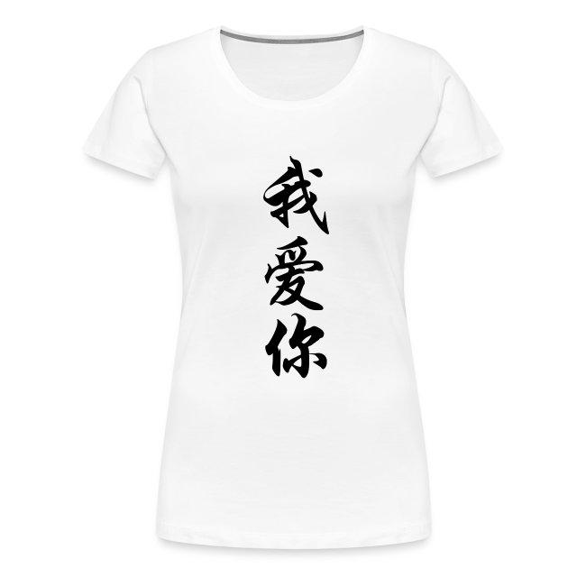 T Shirt Mit Chinesischen Schriftzeichen Chinesisch Ich Liebe