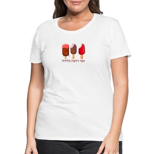 Yo quiero un helado (hebreo) - Camiseta premium mujer