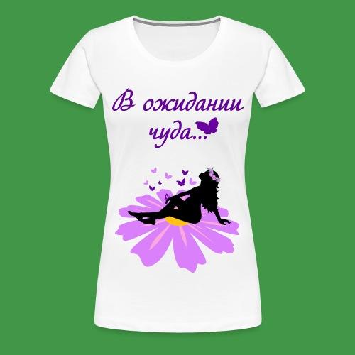 In Erwartung des Wunders - Frauen Premium T-Shirt