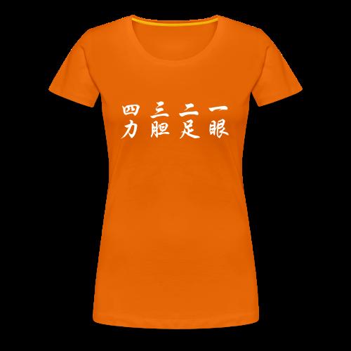 ichi gan - Women's Premium T-Shirt