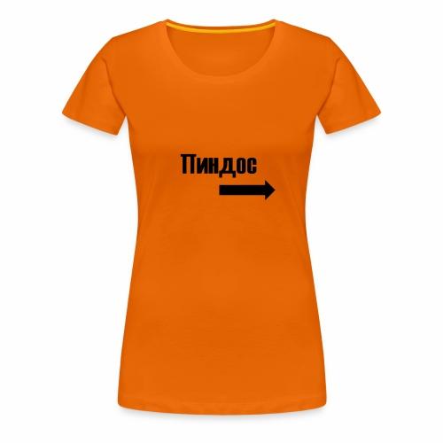 пиндос / pindos - Frauen Premium T-Shirt