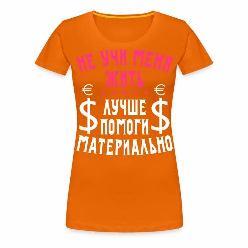 205 Ne uchi menja zhit pomogi materialno Russisch - Frauen Premium T-Shirt