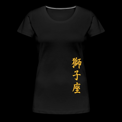 loewe_2_senkrecht_3d - Frauen Premium T-Shirt