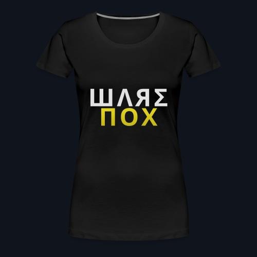 ШΛЯΣПOX - T-shirt Premium Femme