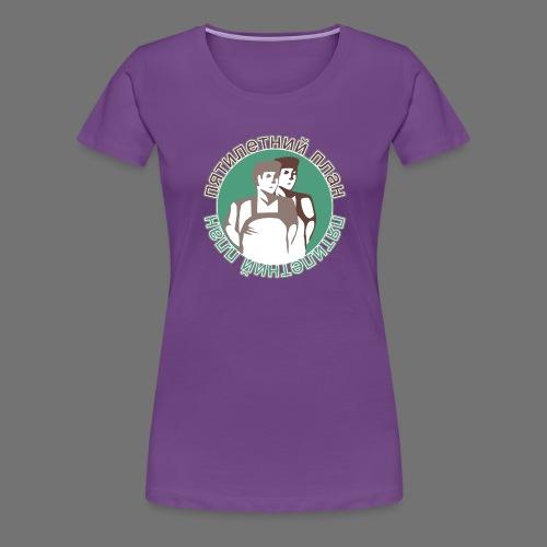 5 years plan russian - Women's Premium T-Shirt