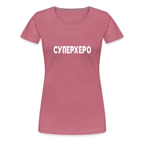 Superhero (in Kyrillisch) - Women's Premium T-Shirt