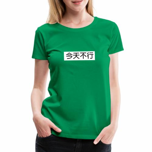 今天不行 Chinesisches Design, Nicht Heute, cool - Frauen Premium T-Shirt