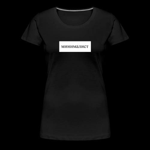 Minimalist - Women's Premium T-Shirt