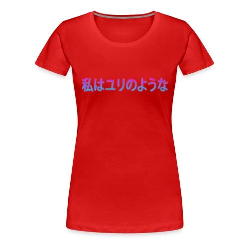 私はゆりのような - Women's Premium T-Shirt
