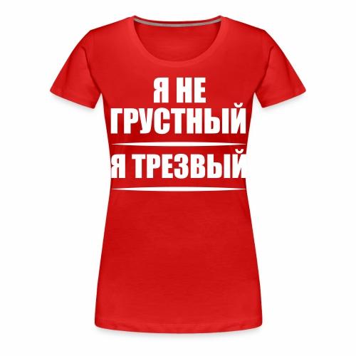 195 NICHT traurig nüchtern Russisch Russland - Frauen Premium T-Shirt