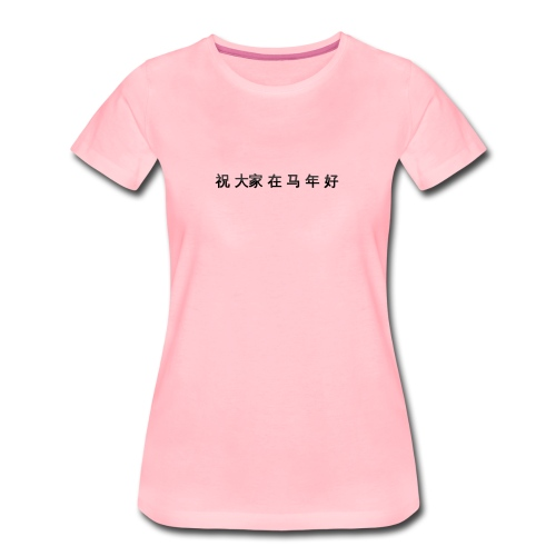 Chinese letters - T-shirt Premium Femme