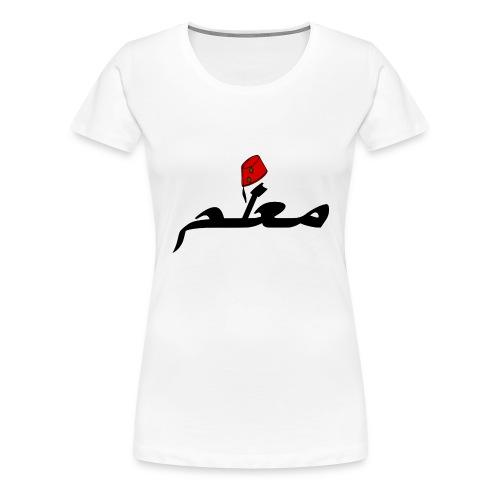 Grosser Meister auf Arabische Schrift - معلم - Frauen Premium T-Shirt