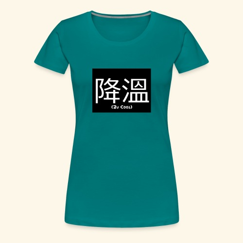 降溫 (Zu Cool) - Frauen Premium T-Shirt