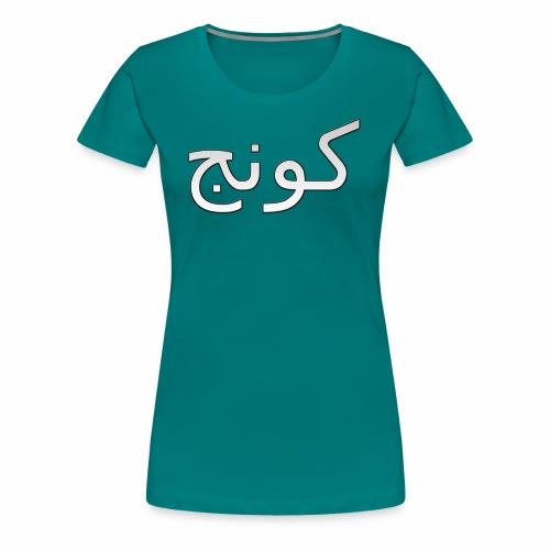 Kongarabic - Frauen Premium T-Shirt