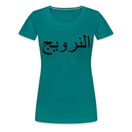 Arabisk Norge - fra Det norske plagg - Premium T-skjorte for kvinner