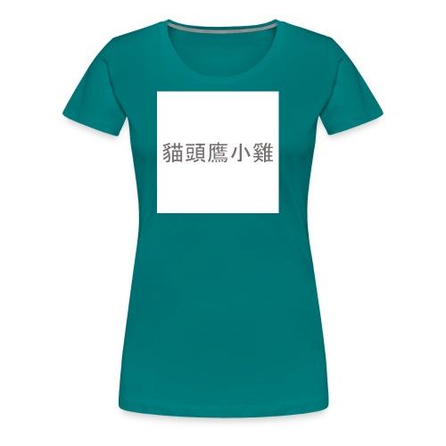 Uilskuiken - Vrouwen Premium T-shirt