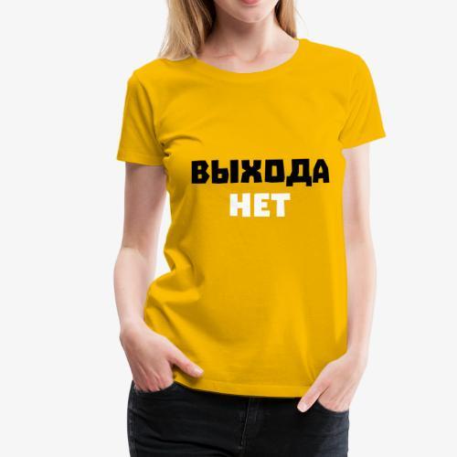 Russische Sprüche Kein Ausweg Выхода нет - Frauen Premium T-Shirt