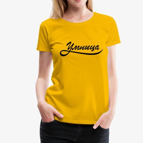 Умница - Umniza Russische Sprüche - Frauen Premium T-Shirt