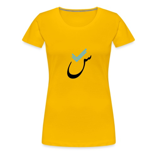 Seen (س) - Women's Premium T-Shirt