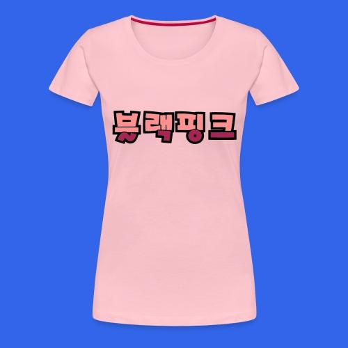 ❤♫#BlackPink in Korean-Hangeul Typography - Women's Premium T-Shirt