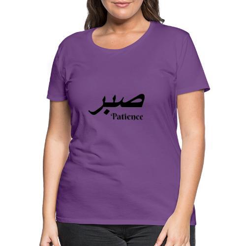 Sabr - patience - Women's Premium T-Shirt