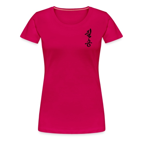 pil suhng white small - Women's Premium T-Shirt