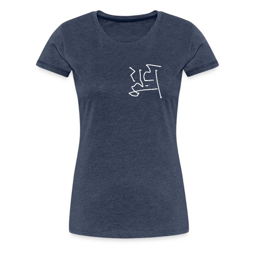 Verbundenheit - Frauen Premium T-Shirt