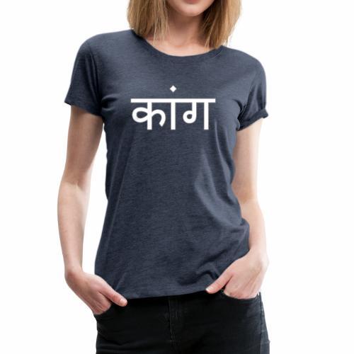 konghindi - Frauen Premium T-Shirt