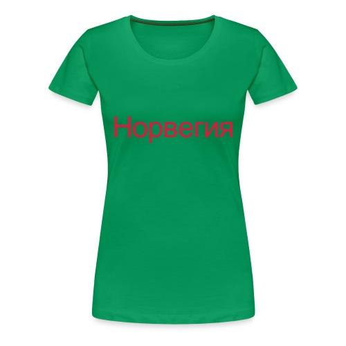 Норвегия - Russisk Norge - plagget.no - Premium T-skjorte for kvinner
