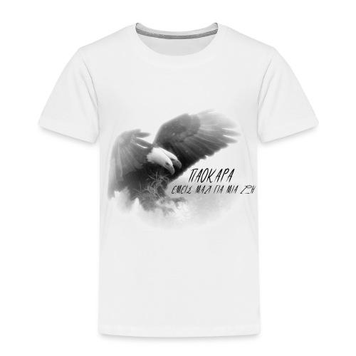 PAOK - Kinder Premium T-Shirt