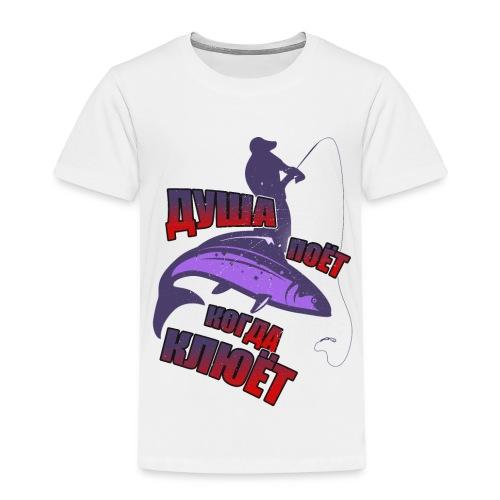 Angler Angeln Russisch Ribalka Geschenk Рыбалка Ru - Kinder Premium T-Shirt
