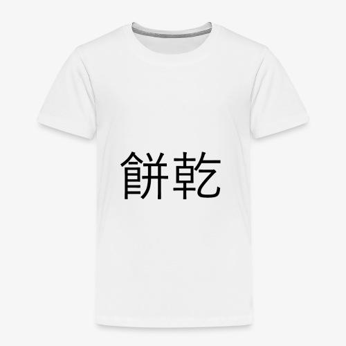 | KeksKuchen Merch | 餅乾 > Keks - Kinder Premium T-Shirt