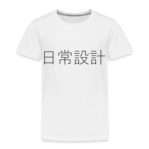 Daily Design Chinese tekens - Kinderen Premium T-shirt