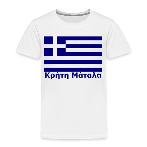 Kreta Matala Κρήτη Μάταλα - Kinder Premium T-Shirt