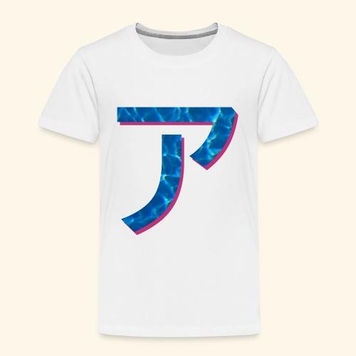 ア logo - T-shirt Premium Enfant