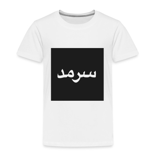 image-jpeg - Premium-T-shirt barn