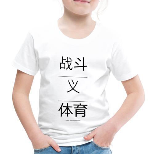 Sportliche Ehre - Kinder Premium T-Shirt